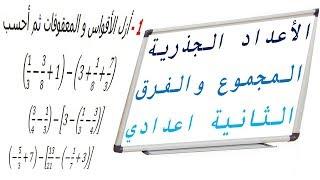 الرياضيات الثانية إعدادي - الأعداد الجذرية المجموع و الفرق تمرين 15