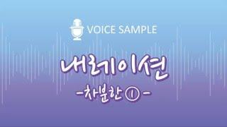 [여자성우]러블리보이스/내레이션,홍보,스팟,게임 등 각종녹음