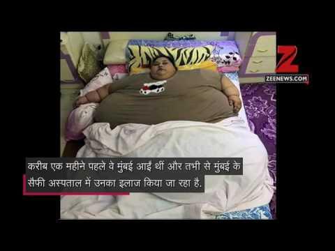 मुंबई में दुनिया की सबसे वजनी महिला की सफल सर्जरी, 100 किलो घटा वजन