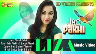 Published on July 25, 2017Song: Jao Pakhi Dure Jao Pakhi Kon Sure Gaon Pakhi Jao Batasher GaonSinger: LizaStarring: Sanjoy Sanju & NishiDirection: Sohel Rana BoyatiComposition: Shamim AhmedLyrics: Masud PathikTune: Jadu Ritchil & Srabon MehediPresents: CD VisionCamera: Forhad HossainEdit & Color: Shaikat KhandakarCategory: Bangla Music VideoLabel : CD Vision Plus