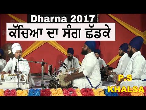Video dharna ਕੱਚਿਆ ਦਾ ਸੰਗ ਛੱਡਕੇ Bhai Parampreet Singh Ji Khalsa Nathmalpur Wale download in MP3, 3GP, MP4, WEBM, AVI, FLV January 2017