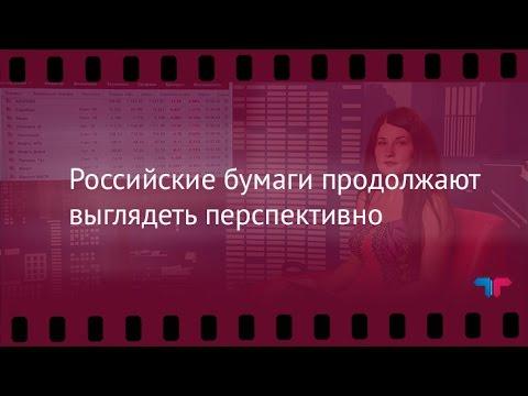 TeleTrade: Вечерний обзор, 19.08.2016 - Российские бумаги продолжают выглядеть перспективно (видео)
