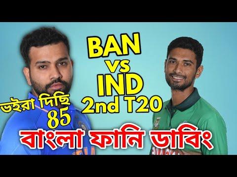 Bangladesh Vs India 2nd T20 After Match Bangla Funny Dubbing_Mahmudullah_Rohit Sharma_Shakib