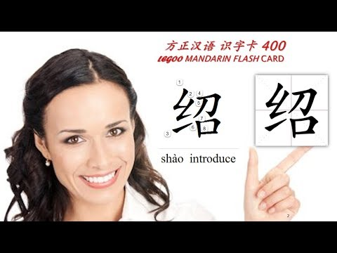 Origin of Chinese Characters - 1826 绍 紹 Shào introduce; inherit - Learn Chinese with Flash Cards