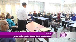 اجتماع معلمات التربية الرياضية ومشرفي النشاط المدرسي