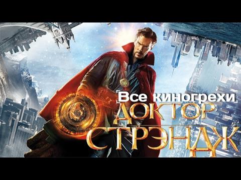 Все киногрехи и киноляпы \Доктор Стрэндж\ - DomaVideo.Ru