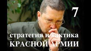 Игорь Гришин: «Стратегия и тактика Красной Армии», ч.7 — Гришин И.А. — видео