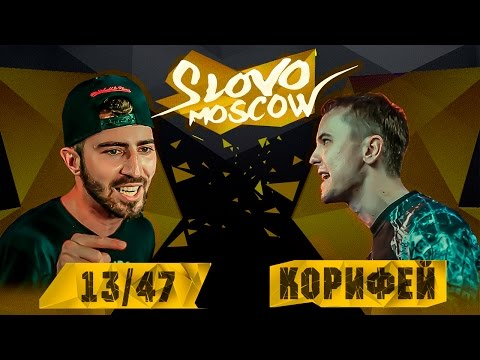 SLOVO MOSCOW - КОРИФЕЙ vs 13/47 (MAIN-EVENT 2016)