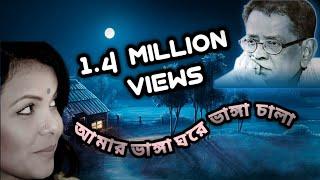 Video amar vanga ghore vanga chala -Humayun ahmed papon23 MP3, 3GP, MP4, WEBM, AVI, FLV Juli 2019