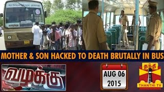 Vazhakku(Crime Story) - Mother & Son Hacked To Death Brutally In Bus(06/08/2015)