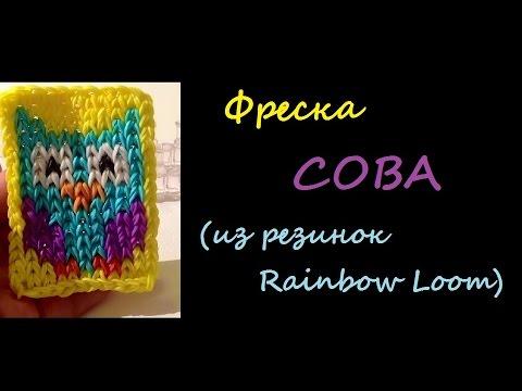 ФРЕСКА СОВА из резинок Rainbow Loom Bands, Урок 56 hellovideos2.com