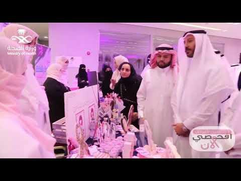 سرطان الثدي - الغرفة التجارية بمكة 2019م