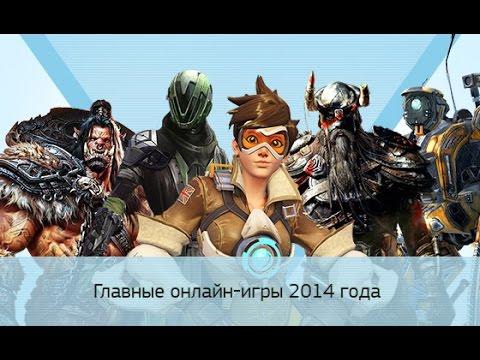 Главные онлайн-игры в итогах года от \