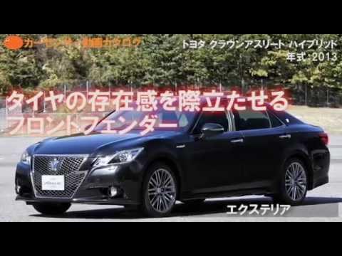 トヨタ クラウンアスリート ハイブリッド【動画カタログ】