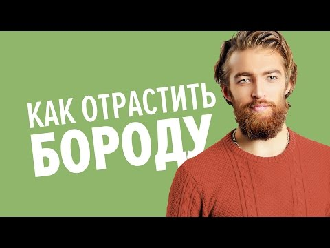 Как отрастить бороду и ухаживать за ней