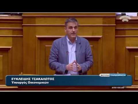 Ομιλία Τσακαλώτου στην επιτροπή για το πολυνομοσχέδιο