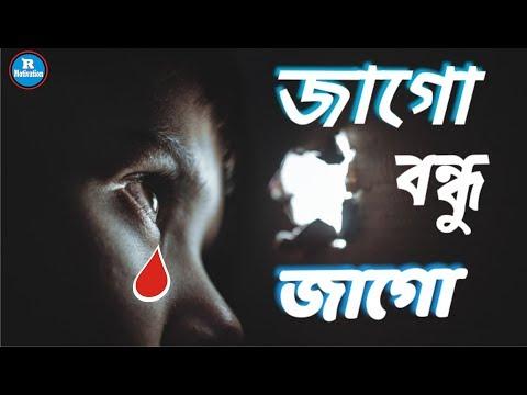 কি ভাবে সফল হব ।। powerful bangla motivational inspirational quotes ।। video by R Motivatio