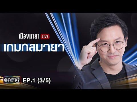 เมืองมายา LIVE (เกมกลมายา) | EP.1 (3/5) | 6 มิ.ย. 61 | one31