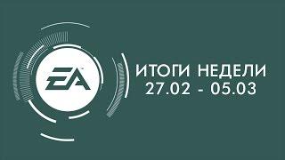 EA — Итоги недели №4, EA Games, video games
