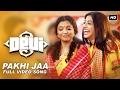 Devi   Pakhi Jaa   Paoli Dam   Savvy   Rick Basu   SVF Music   2017