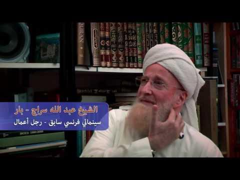 المخرج الفرنسي الثوري يكتشف القرآن!