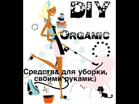 Безопасные средства для уборки в доме,своими руками/Эко /DIY