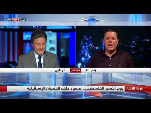 العرب اليوم - شاهد: يوم الأسير الفلسطيني يروي الصمود خلف القضبان الإسرائيلية