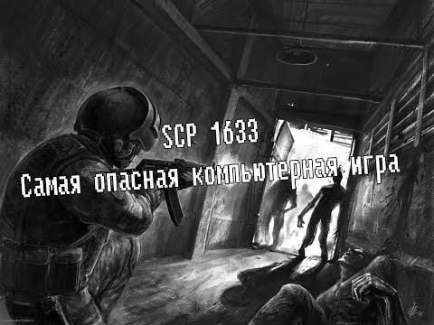 SCP 1633 Самая опасная компьютерная игра