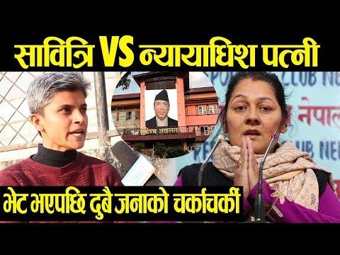 (सावित्रिले काठमाण्डौ छोडेपछि अन्तत न्यायाधिश पत्नी ललिताले माफी मागिन् - Sabitri Vs Lalita - Duration: 13 minutes.)