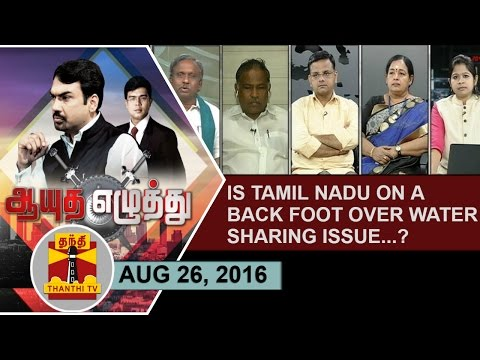 -26-08-2016-Ayutha-Ezhuthu--Is-TN-on-a-back-foot-over-Water-Sharing-Issue--Thanthi-TV