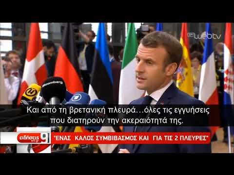 Brexit: Κρίσιμη συνεδρίαση του βρετανικού κοινοβουλίου | 18/10/2019 | ΕΡΤ