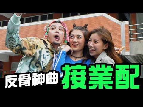 【反骨神曲-接業配】Official MV Prod by Rgry. special thanks小忍 (видео)