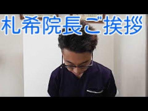 整体院札希-satsuki- 院長挨拶