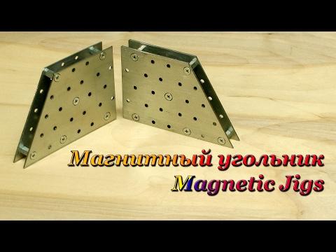 Магнитный фиксатор для сварки своими руками