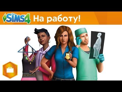 The Sims 4: На работу [ЗАПИСЬ СТРИМА]
