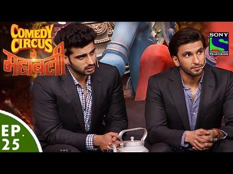 Video Comedy Circus Ke Mahabali - Episode 25 - Ranveer singh & Arjun Kapoor Special download in MP3, 3GP, MP4, WEBM, AVI, FLV January 2017