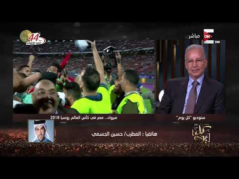 """""""مبروك لمصر""""..حسين الجسمي يغني لفوز المنتخب على الهواء"""