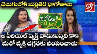 Video Telugu Character Artist Sruthi Speech About Na Kodalu Bangaram Serial Artist Pavitra Problems |#99TV MP3, 3GP, MP4, WEBM, AVI, FLV Agustus 2018
