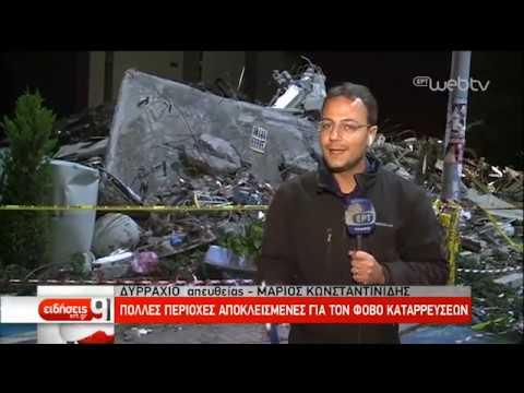 Ο τραγικός επίλογος του σεισμού στην Αλβανία | 29/11/2019 | ΕΡΤ