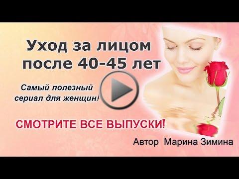 Сериал Уход за лицом после 40-45 лет (видео)