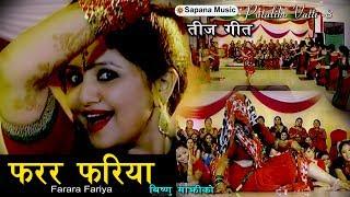 Farara Fariya By Bishnu majhi