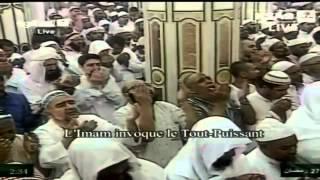 27th Night 2012  Ramadan 1433  Witr + EMOTIONAL DUA Led By Sheikh Budayr