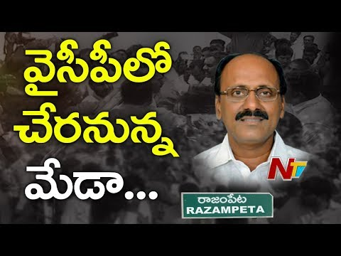 Breaking News :Meda Mallikarjuna Reddy to Join YCP at 4 PM Today in YS Jagan's Presence