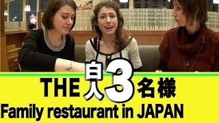 Manners of Japanese Family Restaurant「THE 白人 3名様ã€...