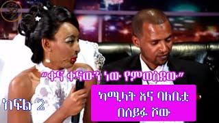 Kamilat At Seifu Fantahu Late Night Show Part 2