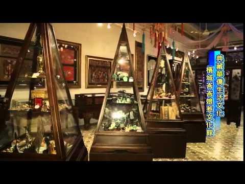 典藏華僑生活文化 檳城峇峇娘惹文化館