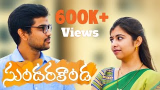 Video Sundarakanda - New Telugu Short Film || Presented by Silly Shots MP3, 3GP, MP4, WEBM, AVI, FLV September 2018