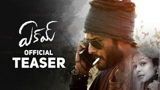 Eakam Movie Official Teaser   Eakam Teaser   Tanikella Bharani