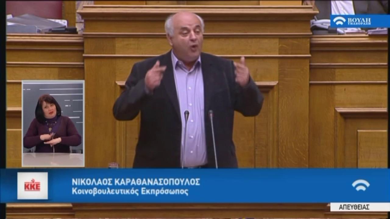 Ν.Καραθανασόπουλος(Κοινοβ.Εκπρόσωπος Κ.Κ.Ε)(Σύσταση εξεταστικής επιτροπής για την Υγεία)(12/04/2017)
