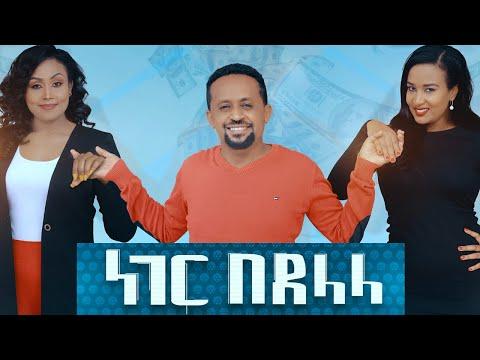 ነገር በደላላ ሙሉ ፊልም - Neger Bedelala New Ethiopian Movie 2021